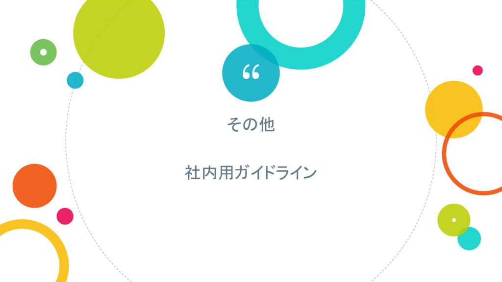 """"""" その他 社内用ガイドライン"""