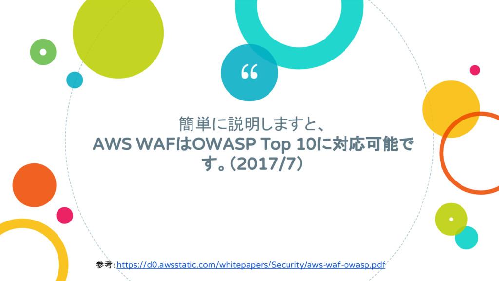 """"""" 簡単に説明しますと、 AWS WAFはOWASP Top 10に対応可能で す。(2017..."""