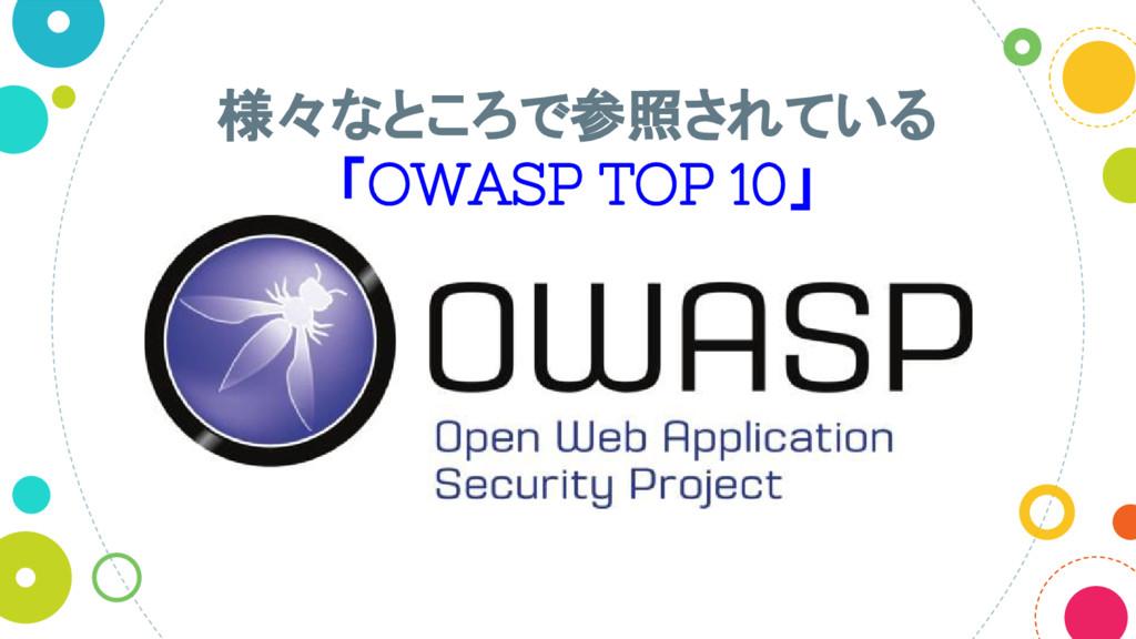 様々なところで参照されている 「OWASP TOP 10」