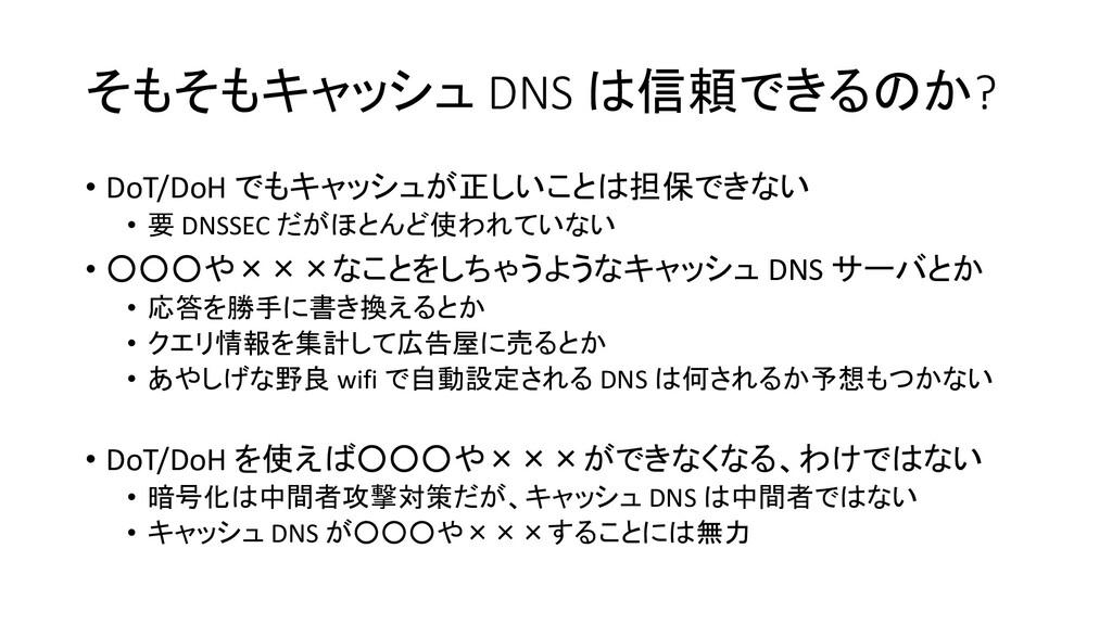 そもそもキャッシュ DNS は信頼できるのか? • DoT/DoH でもキャッシュが正しいこと...