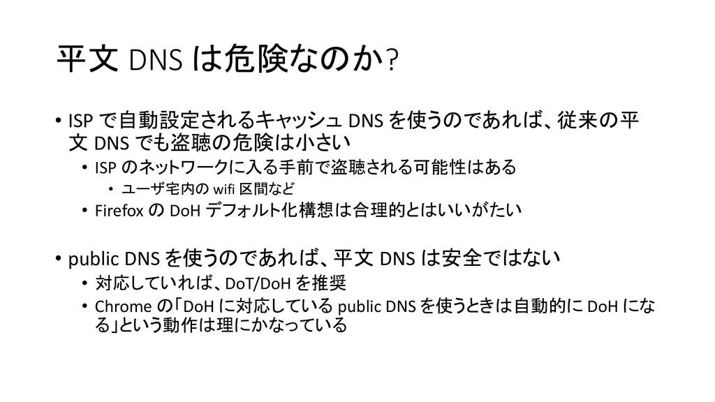 平文 DNS は危険なのか? • ISP で自動設定されるキャッシュ DNS を使うのであれば...