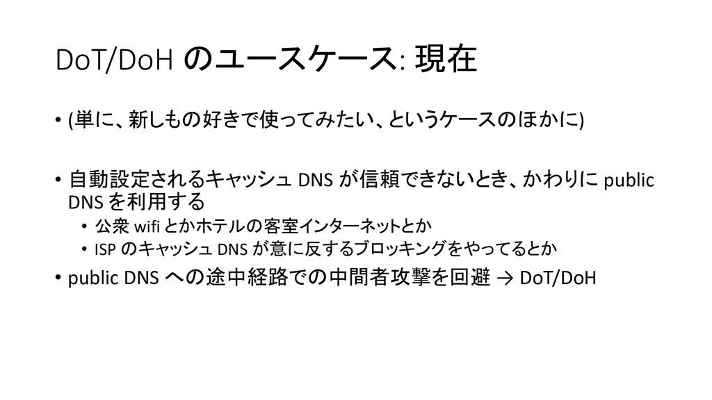 DoT/DoH のユースケース: 現在 • (単に、新しもの好きで使ってみたい、というケースの...