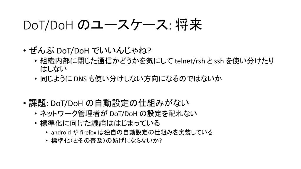 DoT/DoH のユースケース: 将来 • ぜんぶ DoT/DoH でいいんじゃね? • 組織...