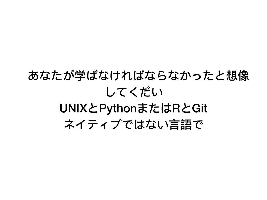 あなたが学ばなければならなかったと想像 してくだい UNIXとPythonまたはRとGit ネ...