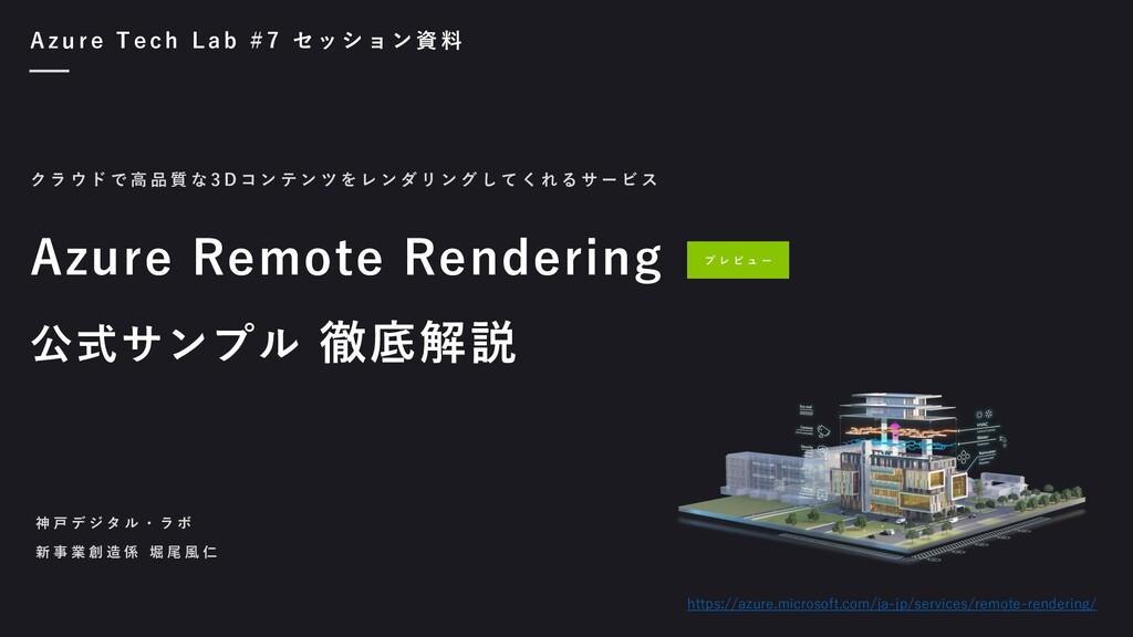 Azure Remote Rendering 公式サンプル 徹底解説 神 戸 デ ジ タ ル ...