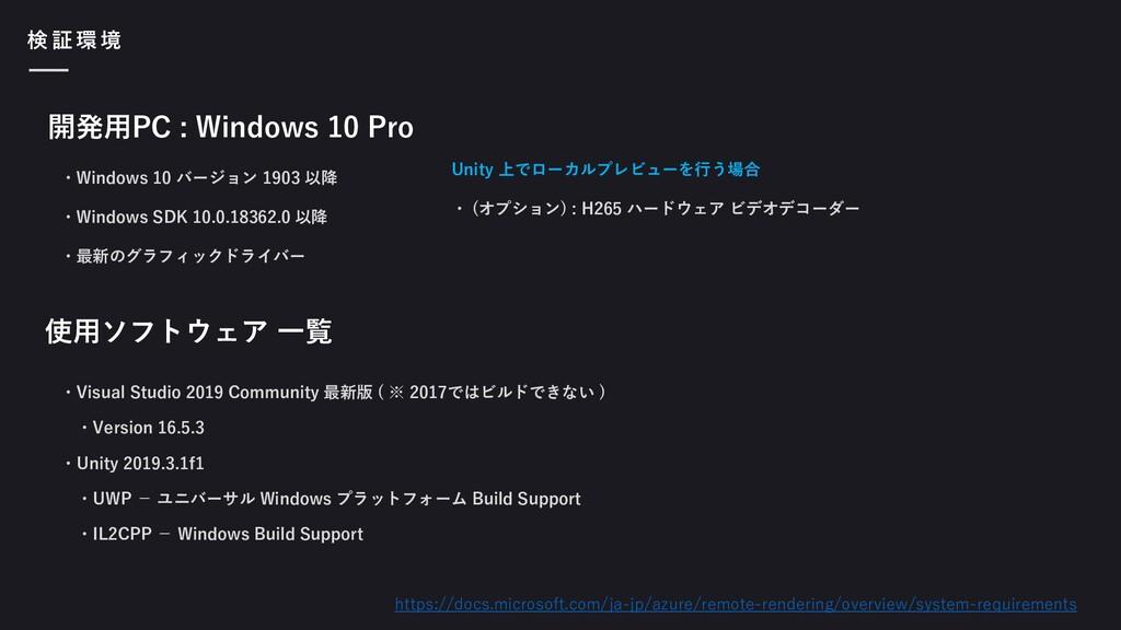 検 証 環 境 ・Windows 10 バージョン 1903 以降 ・Windows SDK ...