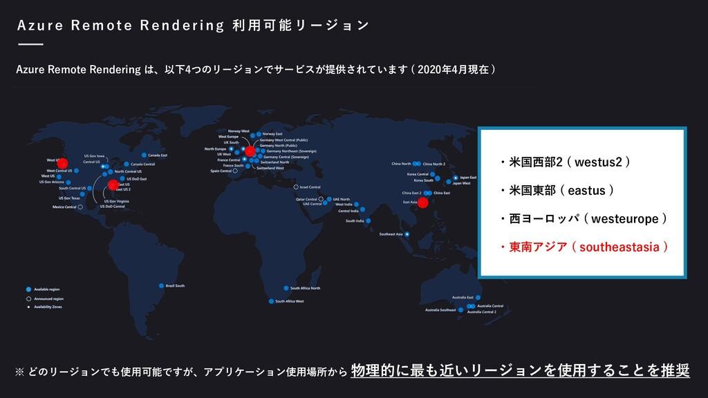 Azure Remote Rendering は、以下4つのリージョンでサービスが提供されてい...