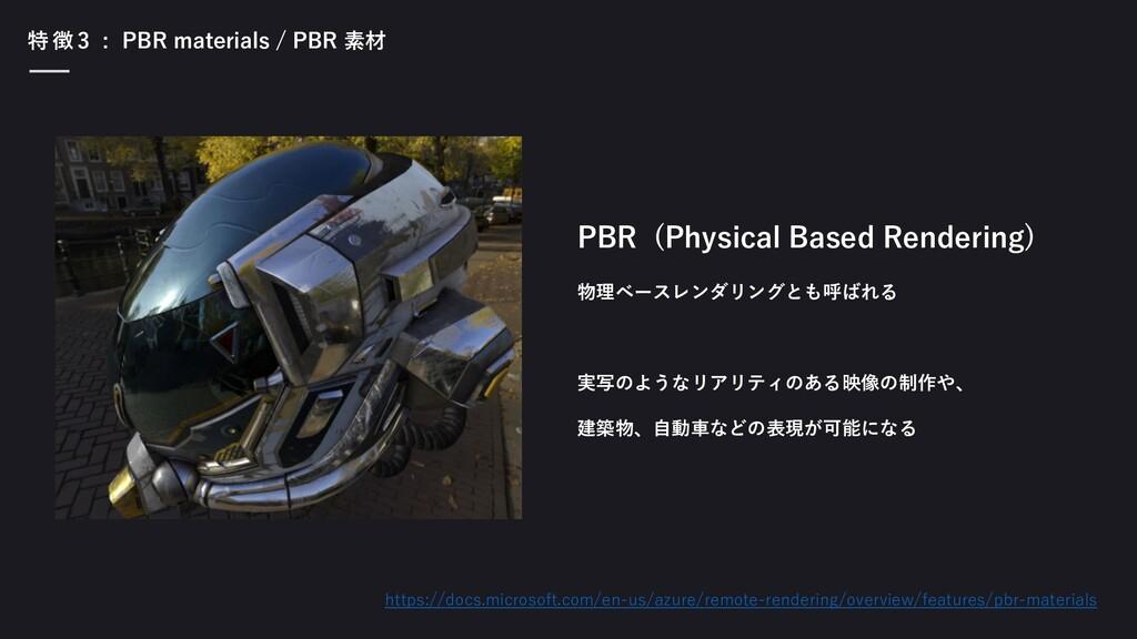 特 徴 3 : PBR materials / PBR 素材 https://docs.mic...