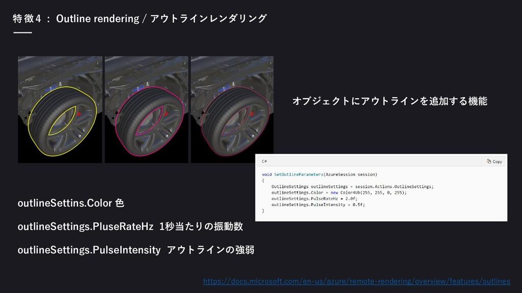 特 徴 4 : Outline rendering / アウトラインレンダリング https:...