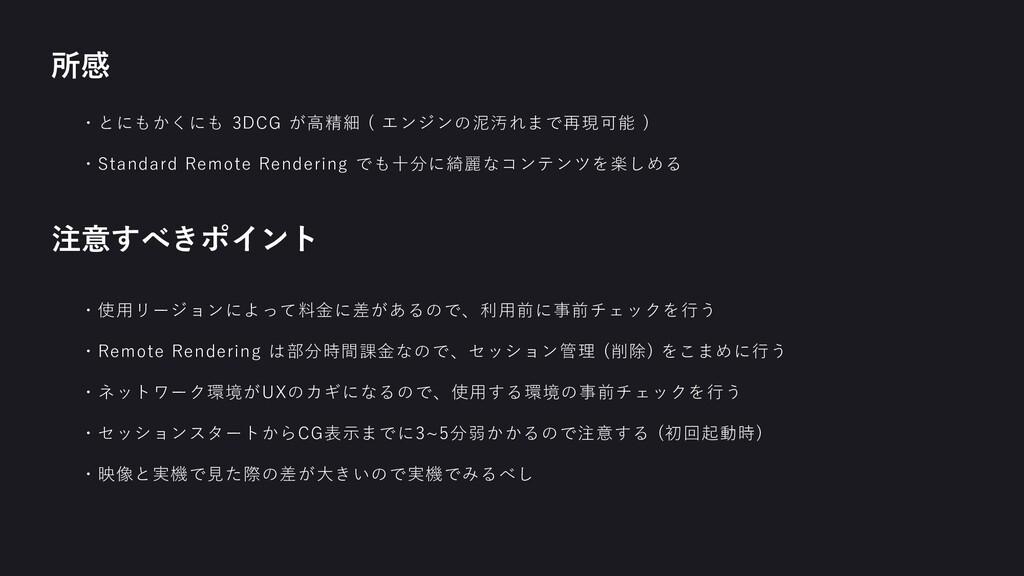 ・とにもかくにも 3DCG が高精細 ( エンジンの泥汚れまで再現可能 ) ・Standard...