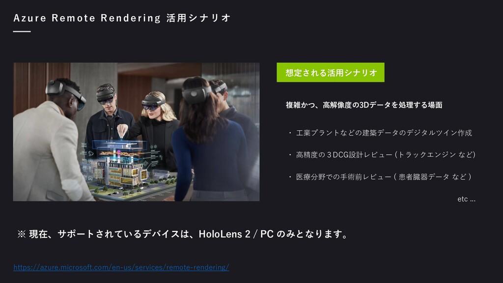 ※ 現在、サポートされているデバイスは、HoloLens 2 / PC のみとなります。 A ...