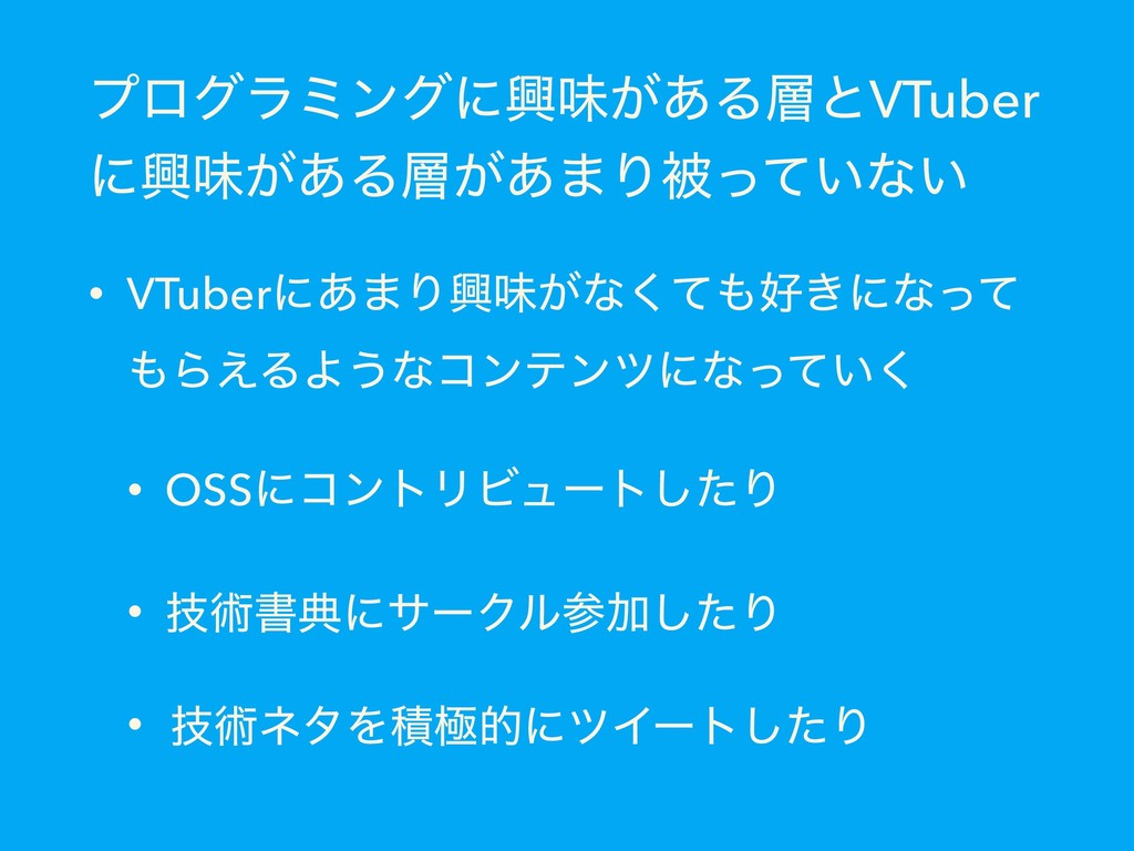 ϓϩάϥϛϯάʹڵຯ͕͋ΔͱVTuber ʹڵຯ͕͋Δ͕͋·Γඃ͍ͬͯͳ͍ • VTube...