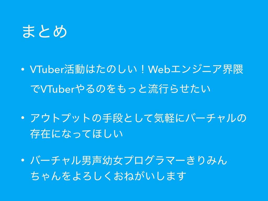 ·ͱΊ • VTuber׆ಈͨͷ͍͠ʂWebΤϯδχΞք۾ ͰVTuberΔͷΛͬͱྲྀߦ...