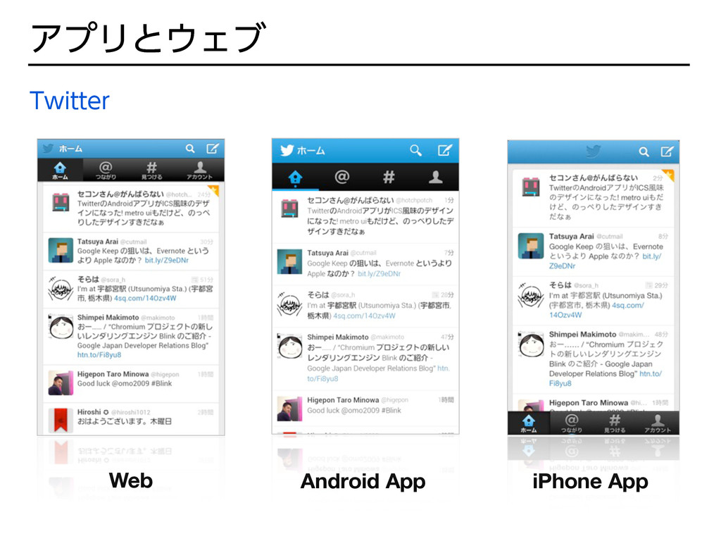 ΞϓϦͱΣϒ 5XJUUFS Android App Web iPhone App