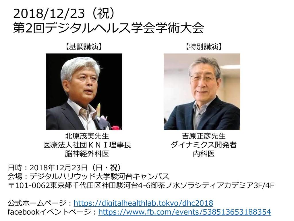 2018/12/23(祝) 第2回デジタルヘルス学会学術大会 日時:2018年12月23日(日...