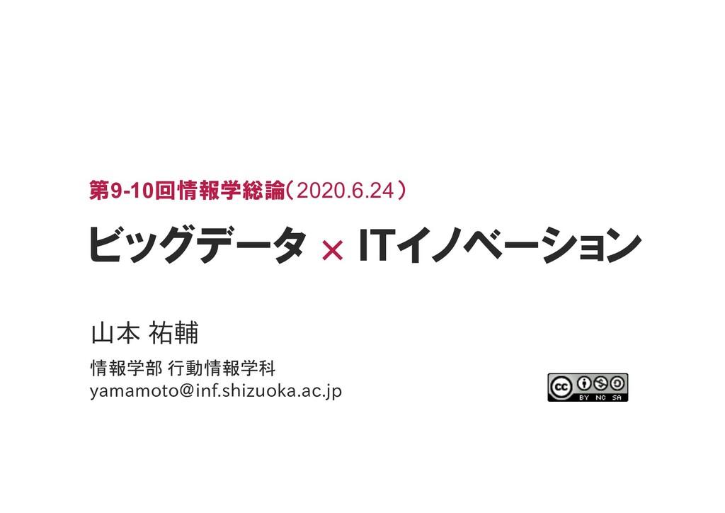 ビッグデータ × ITイノベーション 山本 祐輔 第9-10回情報学総論(2020.6.24)...