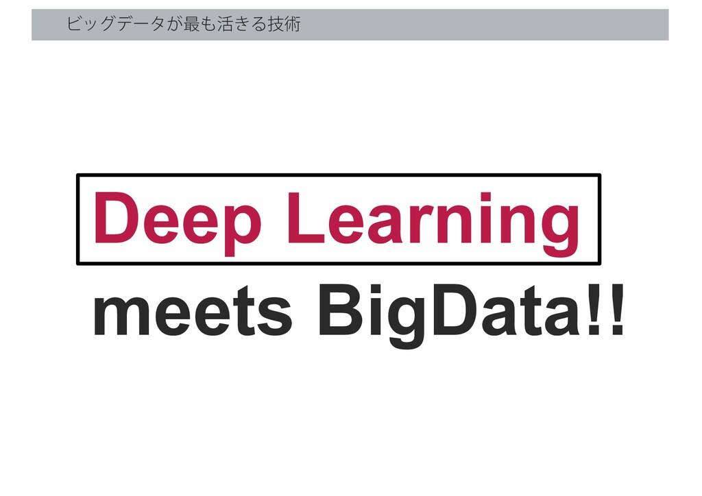 Ϗοάσʔλ͕࠷׆͖Δٕज़ meets BigData!! Deep Learning