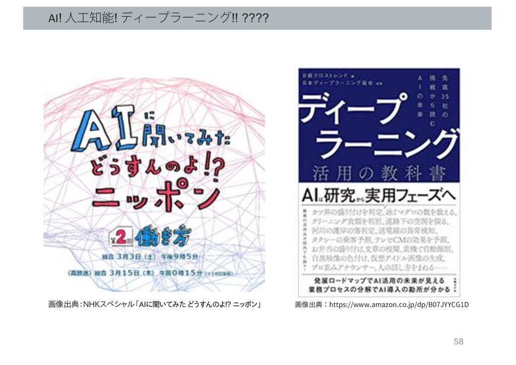 AI! ਓ! σΟʔϓϥʔχϯά!! ???? 画像出典:NHKスペシャル「AIに聞いて...