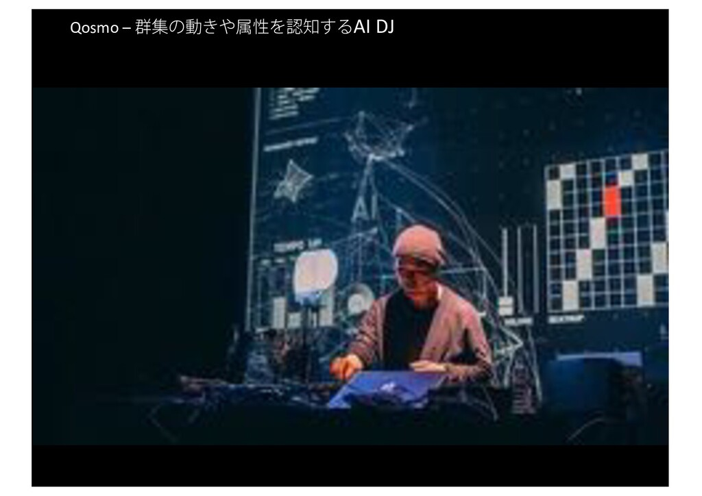 Qosmo – ܈ूͷಈ͖ଐੑΛ͢ΔAI DJ