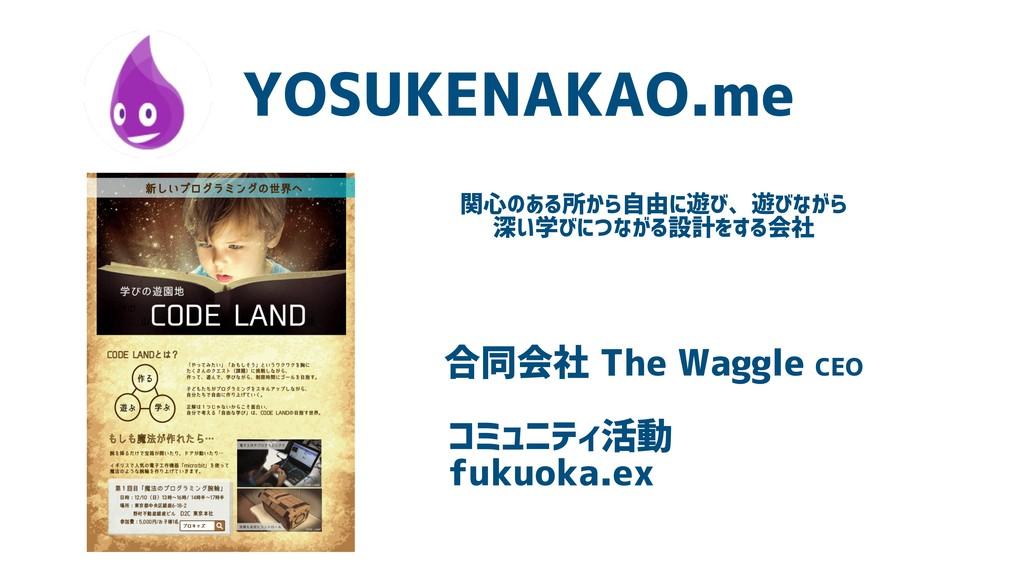 YOSUKENAKAO.me 合同会社 The Waggle CEO コミュニティ活動 fuk...