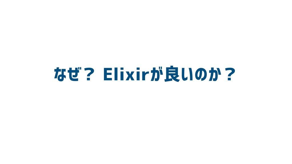 なぜ? Elixirが良いのか?