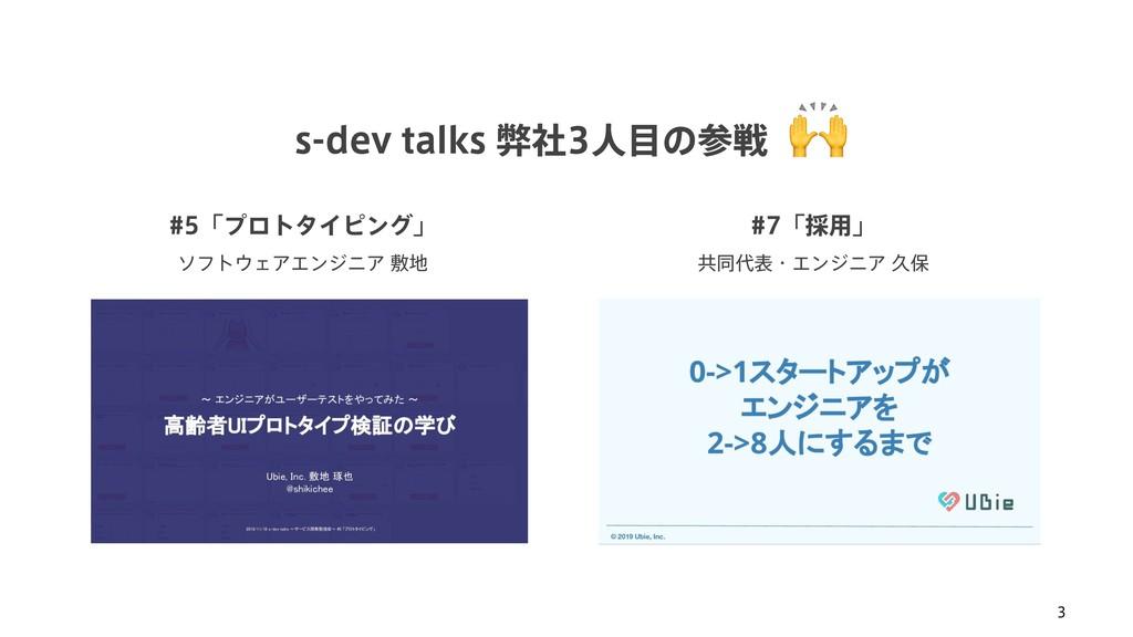 3 s-dev talks ฐࣾਓͷઓ ʮϓϩτλΠϐϯάʯ ιϑτΣΞΤϯδχ...