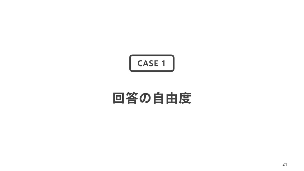 21 ճͷࣗ༝ CASE 1