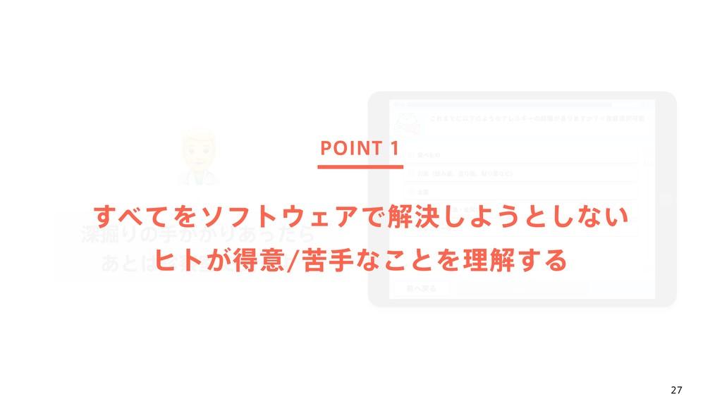 27 ਂ۷Γͷख͕͔Γ͋ͬͨΒ ͋ͱࣨͰฉ͘Α POINT 1 ͯ͢ΛιϑτΣΞͰ...