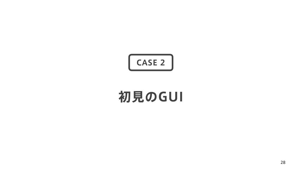 28 ॳݟͷ(6* CASE 2
