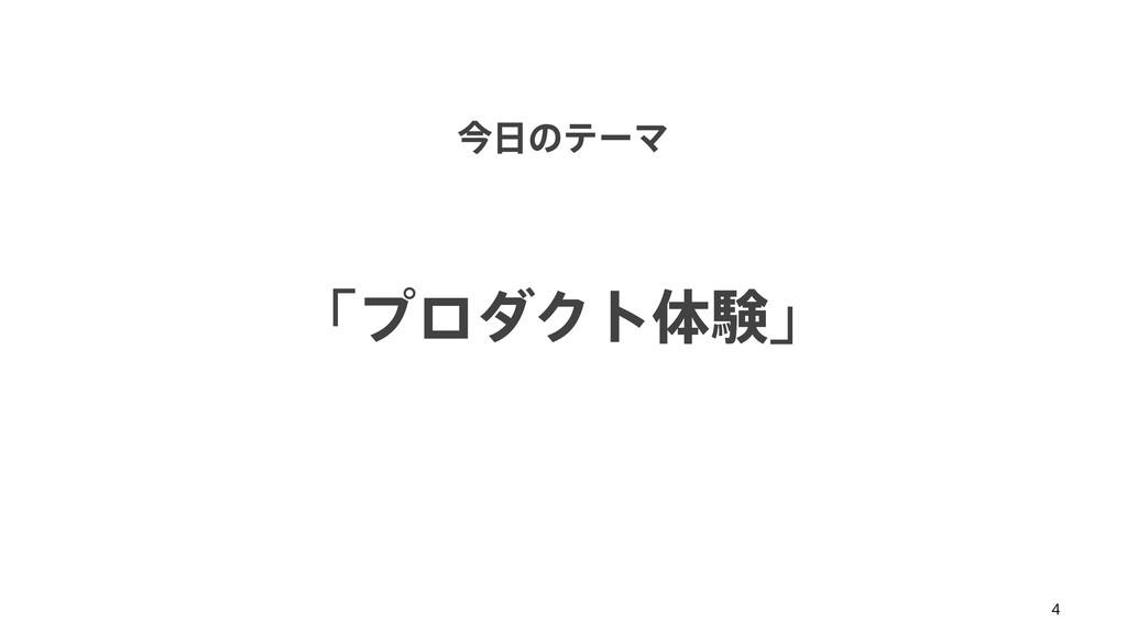 4 ʮϓϩμΫτମݧʯ ࠓͷςʔϚ