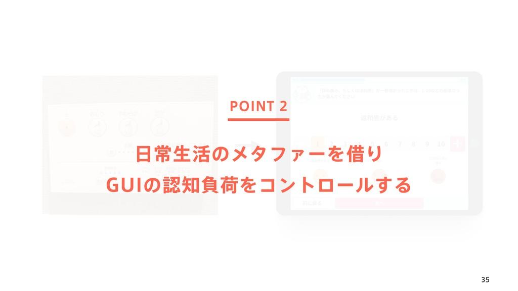 35 POINT 2 ৗੜ׆ͷϝλϑΝʔΛआΓ (6*ͷෛՙΛίϯτϩʔϧ͢Δ