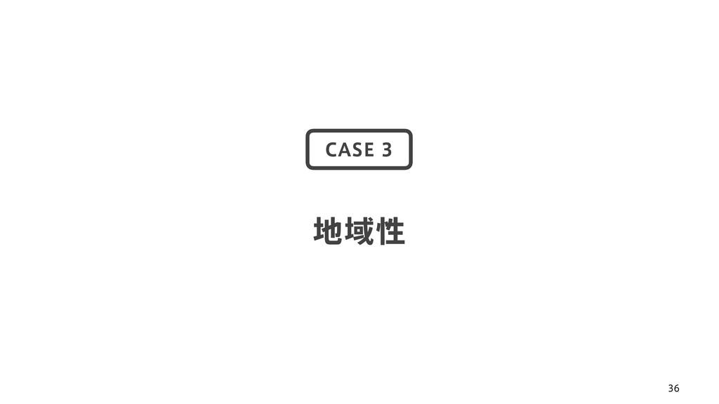 36 Ҭੑ CASE 3