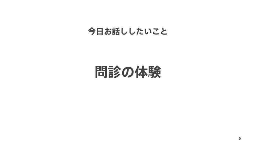 5 ͷମݧ ࠓ͓͍ͨ͜͠͠ͱ