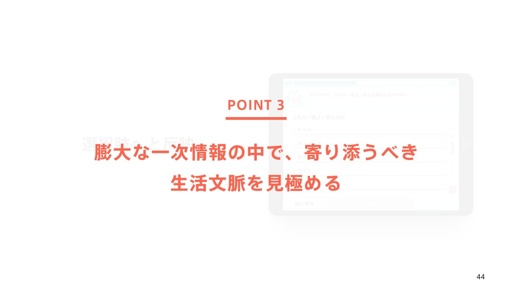 44 બࢶͱө POINT 3 େͳҰใͷதͰɺدΓఴ͏͖ ੜ׆จ຺ΛݟۃΊΔ