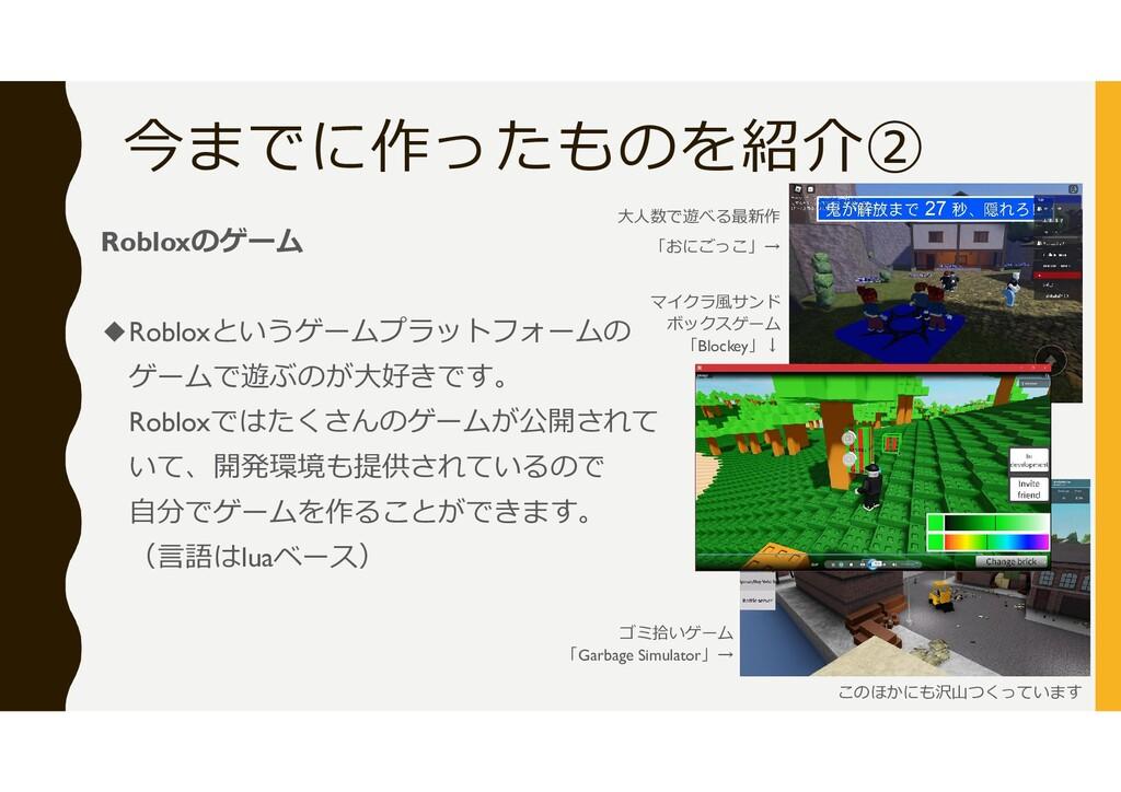 今までに作ったものを紹介② Robloxの ゲ ー ム ◆Robloxというゲームプラットフォ...