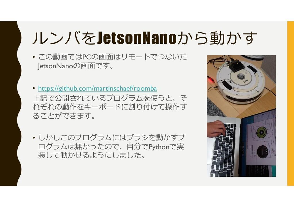 ルンバをJetsonNanoから動かす • この動画ではPCの画面はリモートでつないだ Jet...
