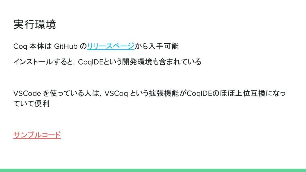 実行環境 Coq 本体は GitHub のリリースページから入手可能 インストールすると,Co...