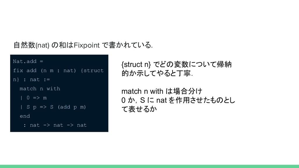 自然数(nat) の和はFixpoint で書かれている. Nat.add = fix add...