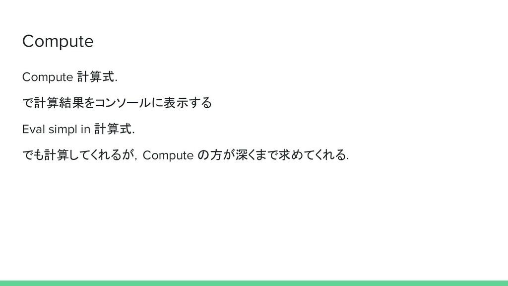 Compute Compute 計算式. で計算結果をコンソールに表示する Eval simp...