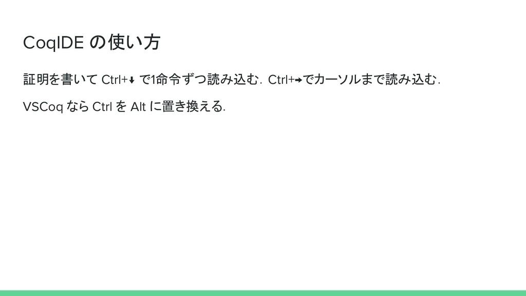 CoqIDE の使い方 証明を書いて Ctrl+↓ で1命令ずつ読み込む.Ctrl+→でカーソ...