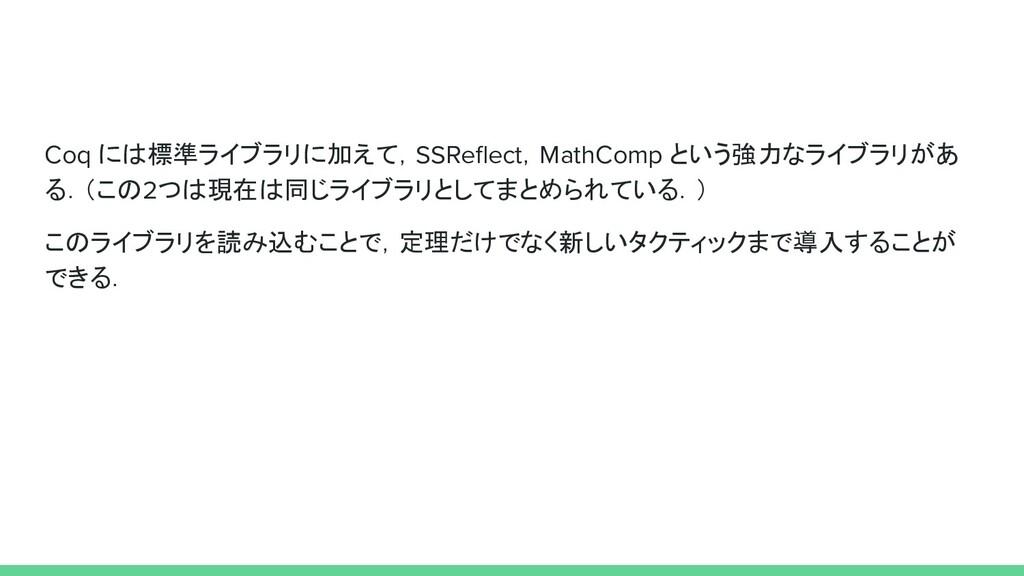 Coq には標準ライブラリに加えて,SSReflect,MathComp という強力なライブラリ...