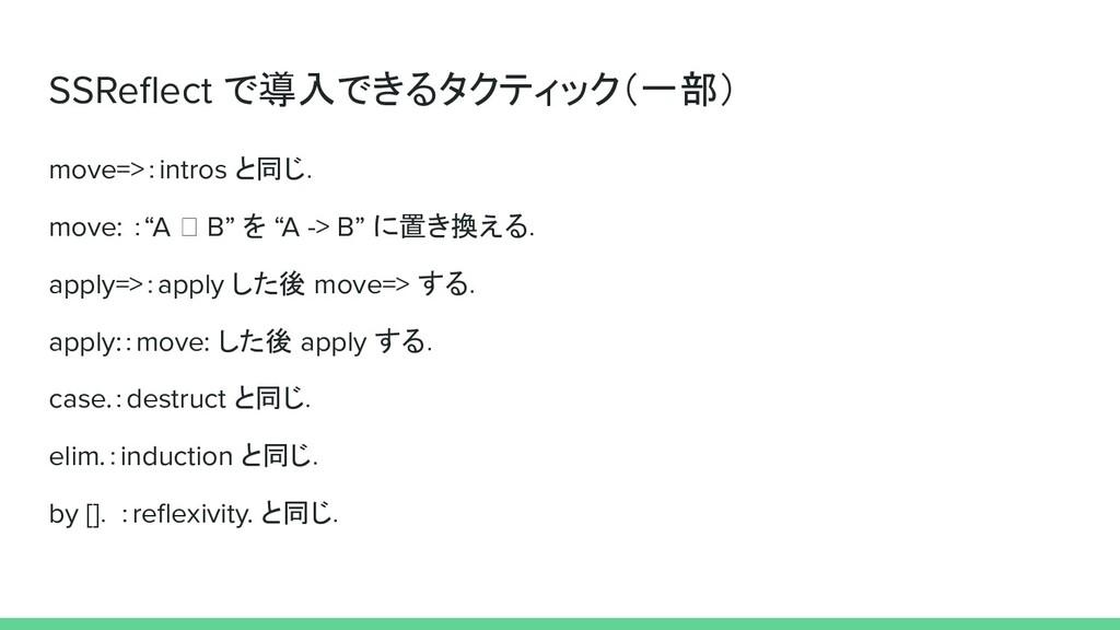 SSReflect で導入できるタクティック(一部) move=>:intros と同じ. mo...