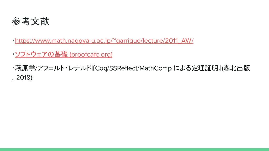 参考文献 ・https://www.math.nagoya-u.ac.jp/~garrigue...