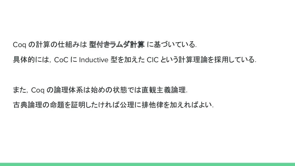Coq の計算の仕組みは 型付きラムダ計算 に基づいている. 具体的には,CoC に Indu...