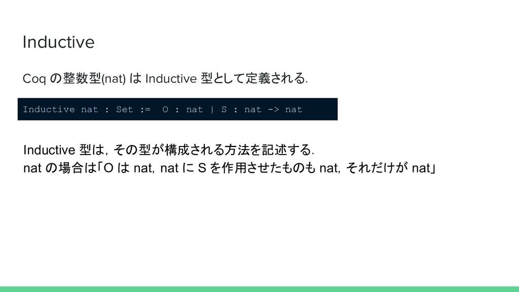 Inductive Coq の整数型(nat) は Inductive 型として定義される. ...