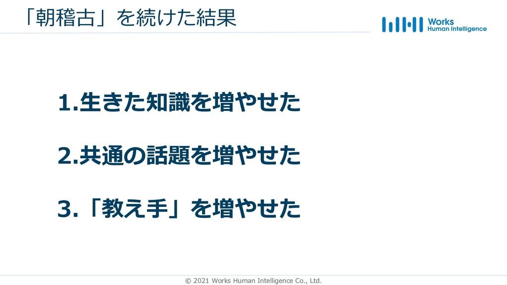 © 2021 Works Human Intelligence Co., Ltd. Stric...