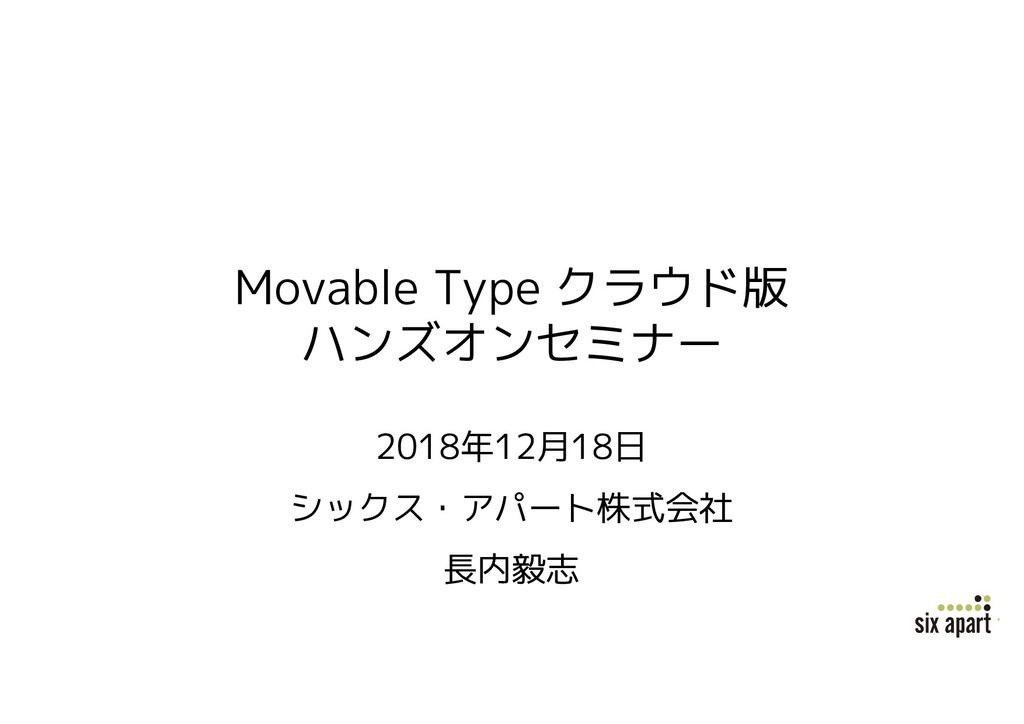 Movable Type クラウド版 ハンズオンセミナー 2018年12月18日 シックス・ア...