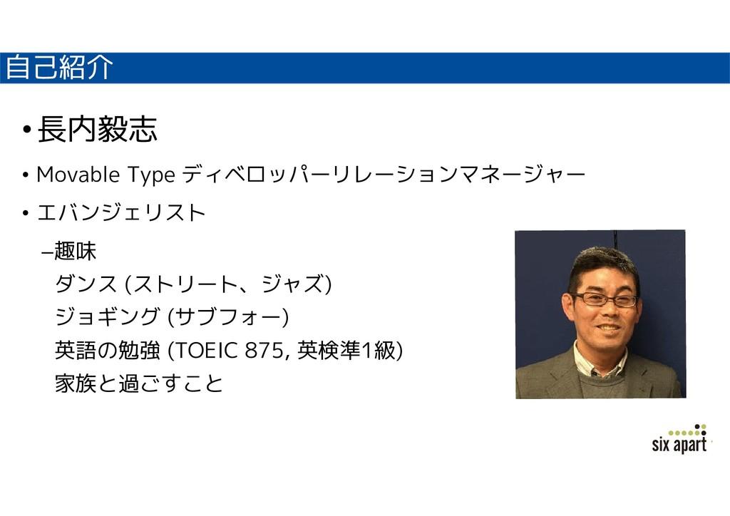 自己紹介 •長内毅志 • Movable Type ディベロッパーリレーションマネージャー •...