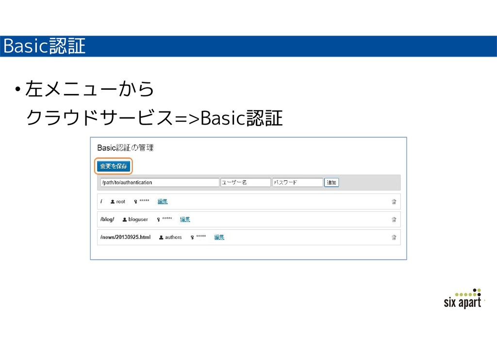 Basic認証 • 左メニューから クラウドサービス=>Basic認証