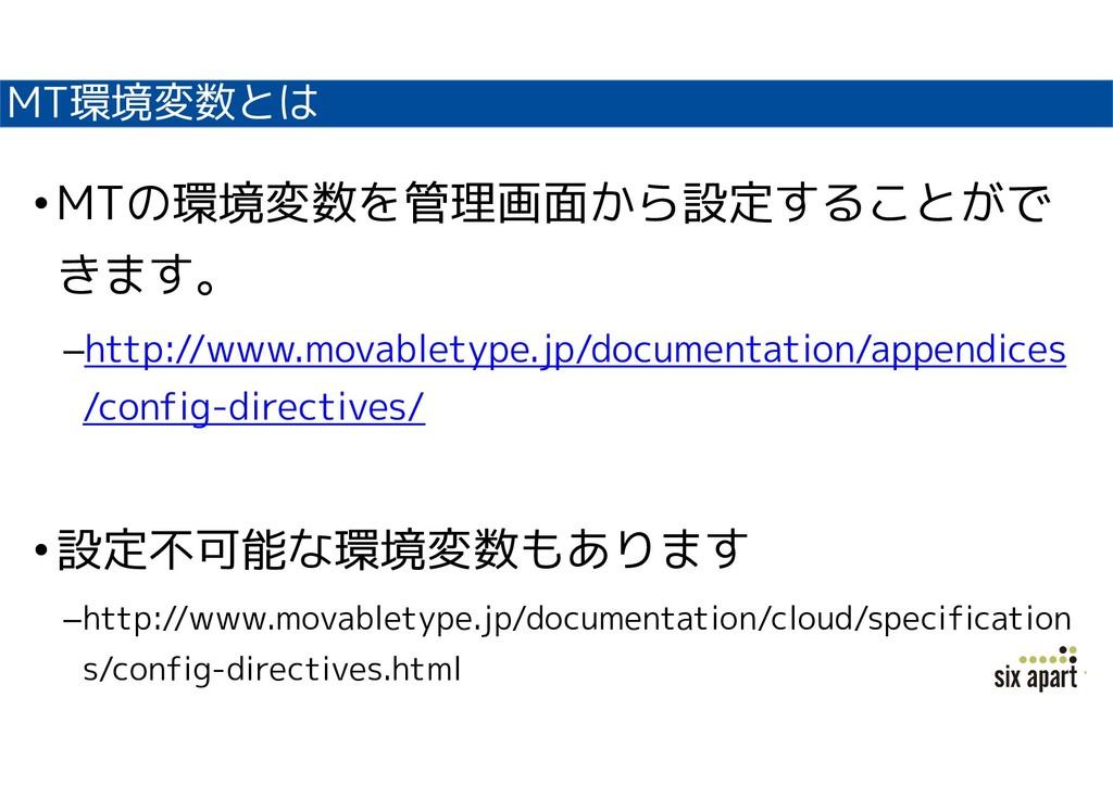 MT環境変数とは •MTの環境変数を管理画面から設定することがで きます。 –http://w...